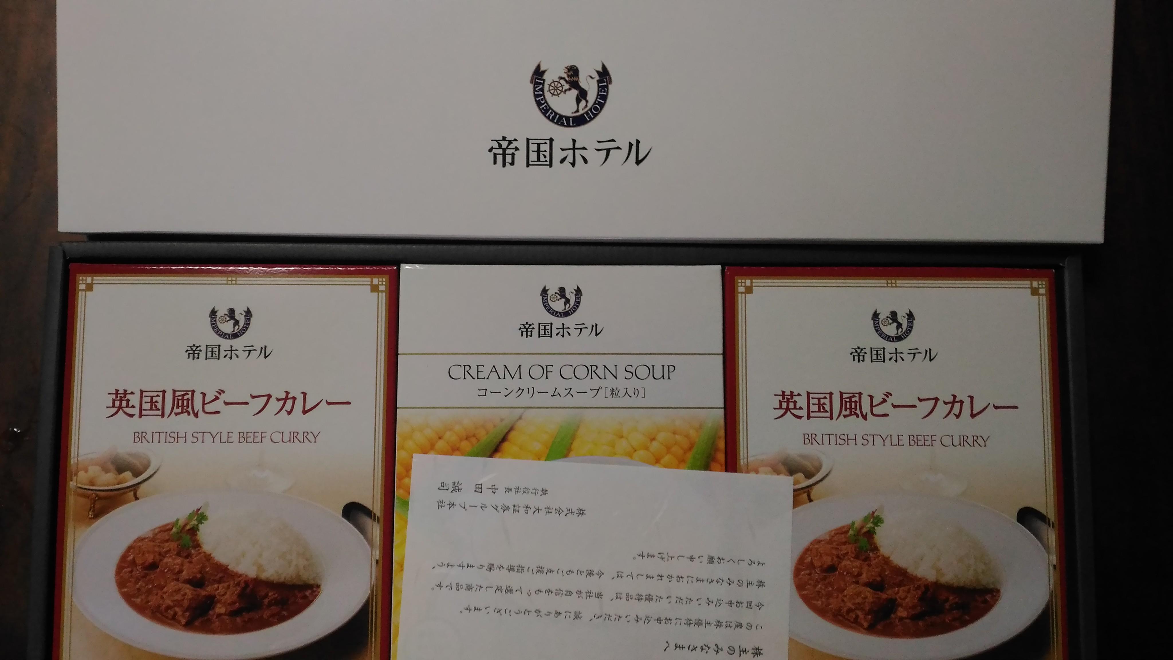 帝国ホテルのカレー