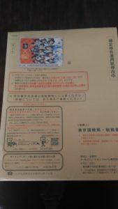 国税局からの郵便