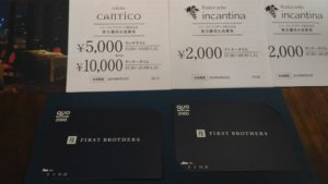 クオカード4000円分と食事券