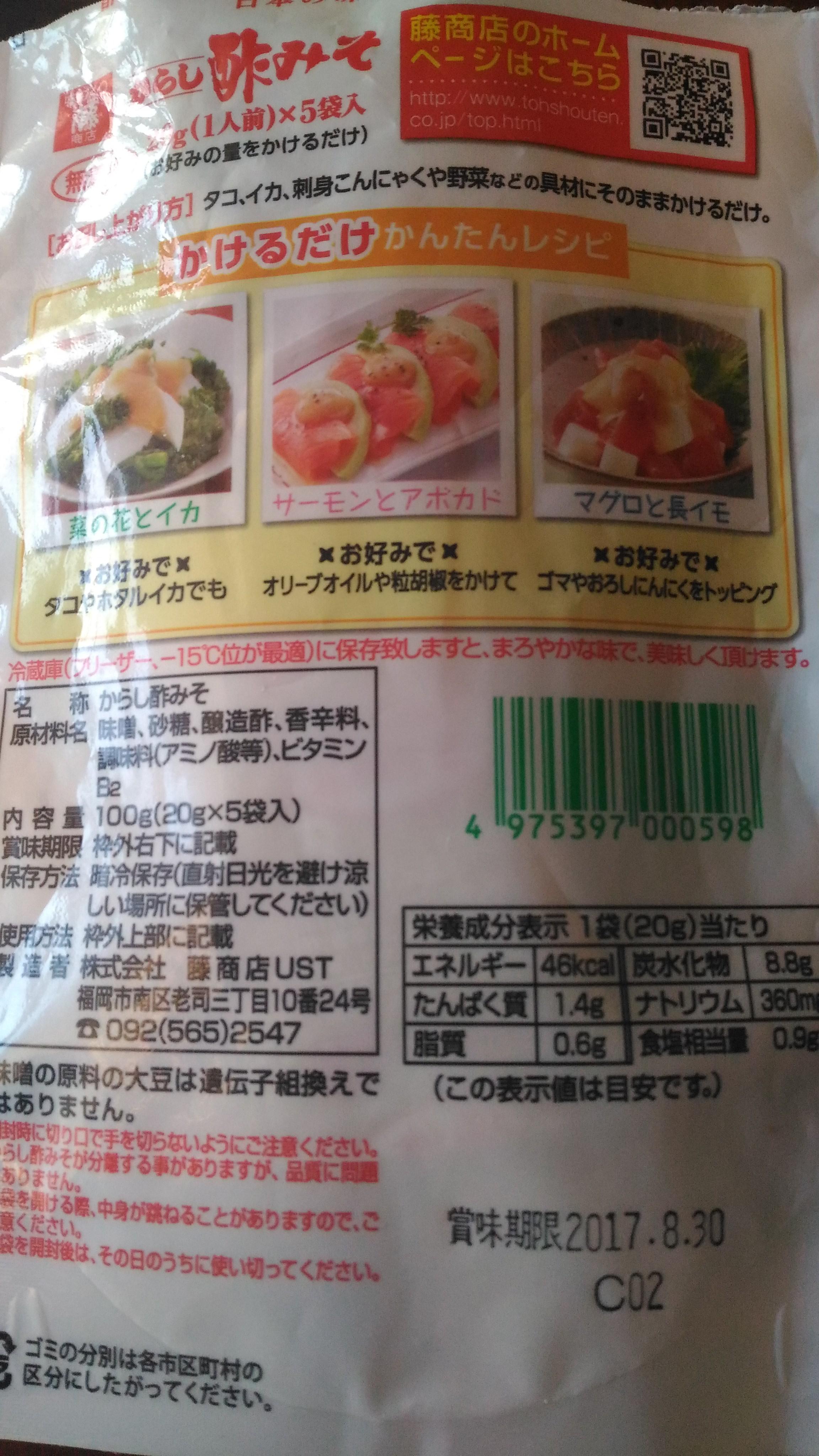 賞味期限が半年過ぎた酢味噌