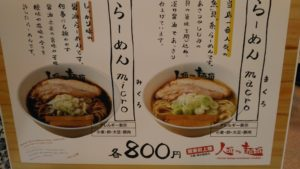 メニュー(人類みな麺類)