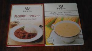 カレー&コーンスープ箱