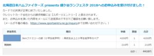 鎌ヶ谷ランフェスタ2018