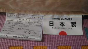 タグ(日本製)