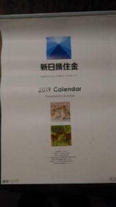 新日鉄住金のカレンダー外観