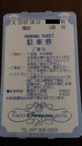 ディズニーランドホテルの駐車券