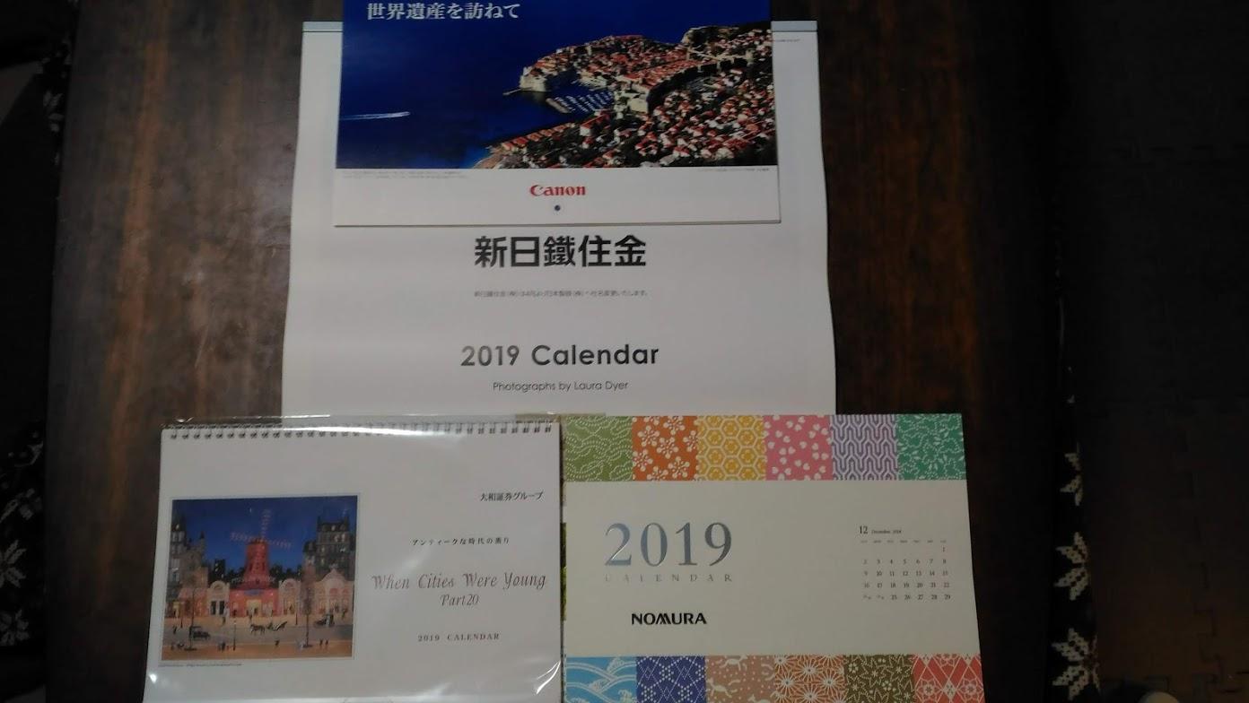 カレンダー4種