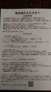 鎌ヶ谷ランフェスタハガキ