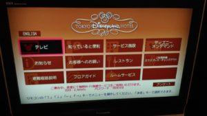ディズニーランドホテルのテレビ