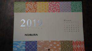 野村証券カレンダー外観