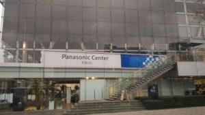 パナソニックセンター東京