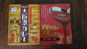 ハチ食品の『大阪港カレー』と『百年目のカレー』
