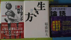 108円の本たち