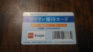 2円引きカード