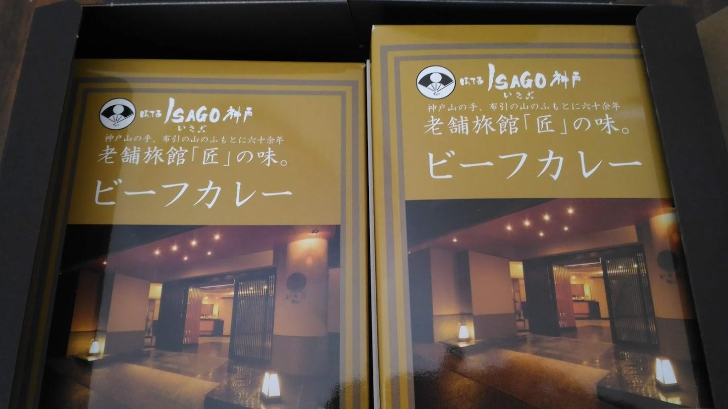 KDDIの株主優待カレー(ISAGO神戸)