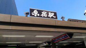 晴れ渡った原宿駅
