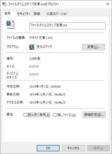 ファイルタイムスタンプ詳細(作成日付更新)