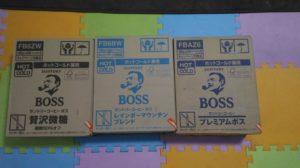 箱買いしたボス