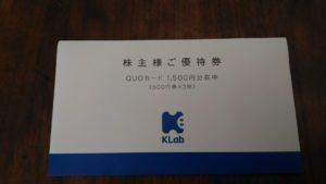 KLabの株主優待クオカード