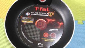 T-FAL ティファール ハードチタニウム・プラス フライパン 27cm D51506