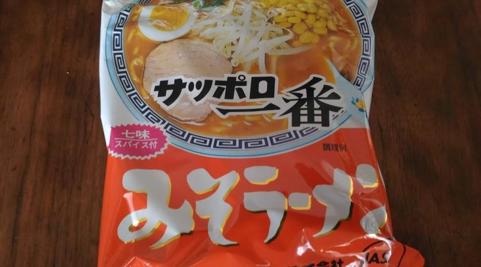 札幌一番味噌ラーメン