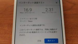 UQモバイルスピードテスト結果(昼)