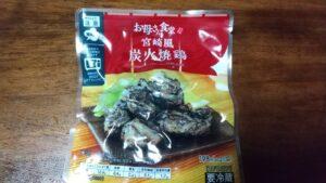お母さん食堂宮崎風炭火焼鶏