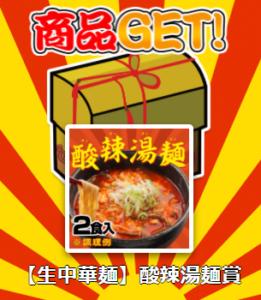 酸辣湯麺当選