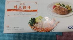 2021KDDI株主優待