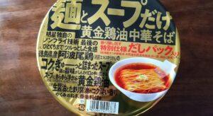 麺とスープだけ黄金鶏油中華そば外観